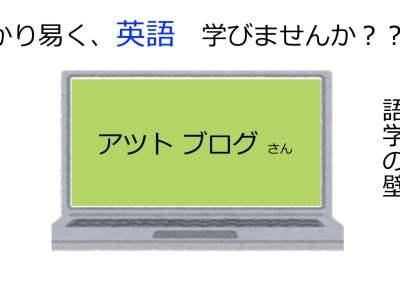 楽しく英語学習しよう!