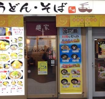 麺家 黄色い暖簾