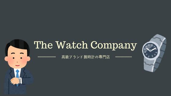 時計の専門店 TWC