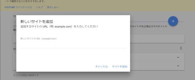 サイトのURLを追加