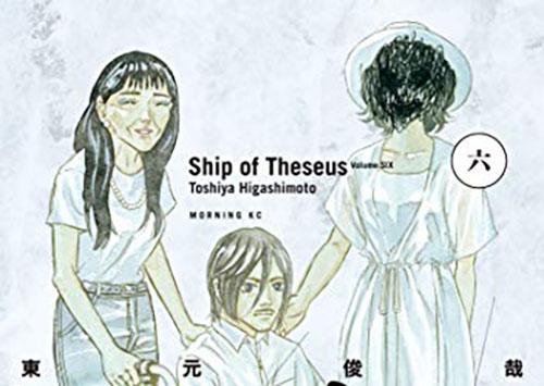 テセウス の 船 ネタバレ ドラマ 犯人
