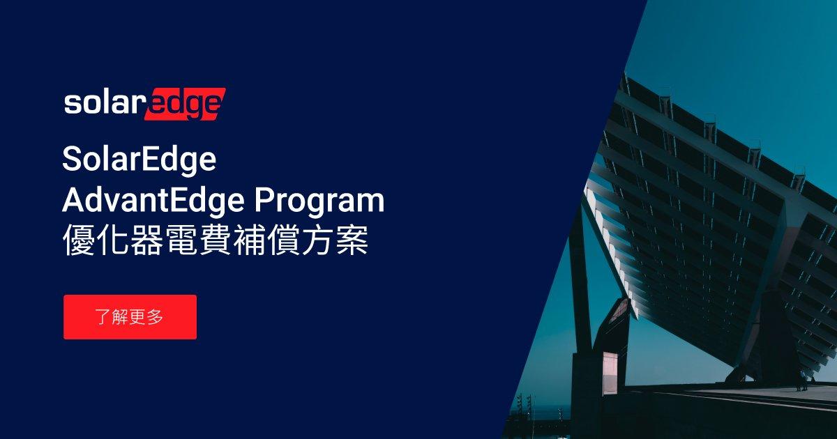 SolarEdge Advantedge Program | 盛齊綠能