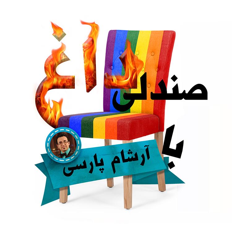 صندلی داغ: این بار با آرشام پارسی