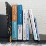 恵文社一乗寺店で買った7冊の本 (2018/6)