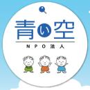 【告知】子どもの人権を考える NPO法人青い空の15周年シンポジウム