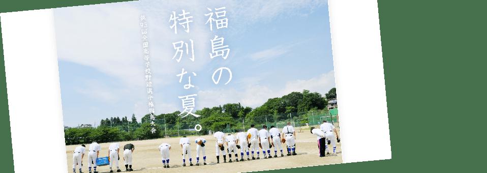 ほぼ日・永田さんが書く「福島の特別な夏。」の読みどころ