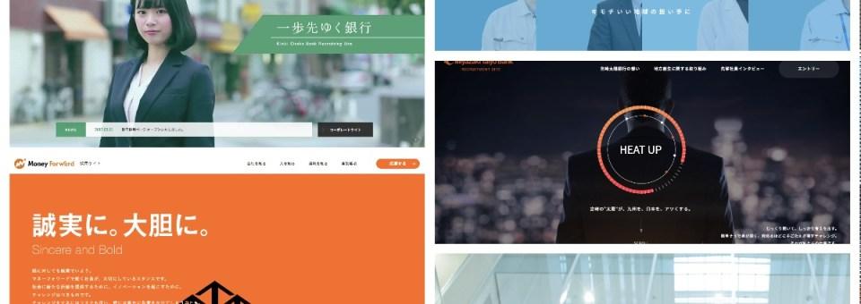 この新卒採用サイトが(・∀・)イイ!!2017