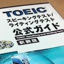 ビジネス英語を鍛える試験、TOEIC SW攻略メモ