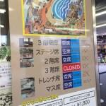 東京サマーランドの有料席案内の看板
