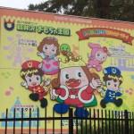 軽井沢おもちゃ王国の看板