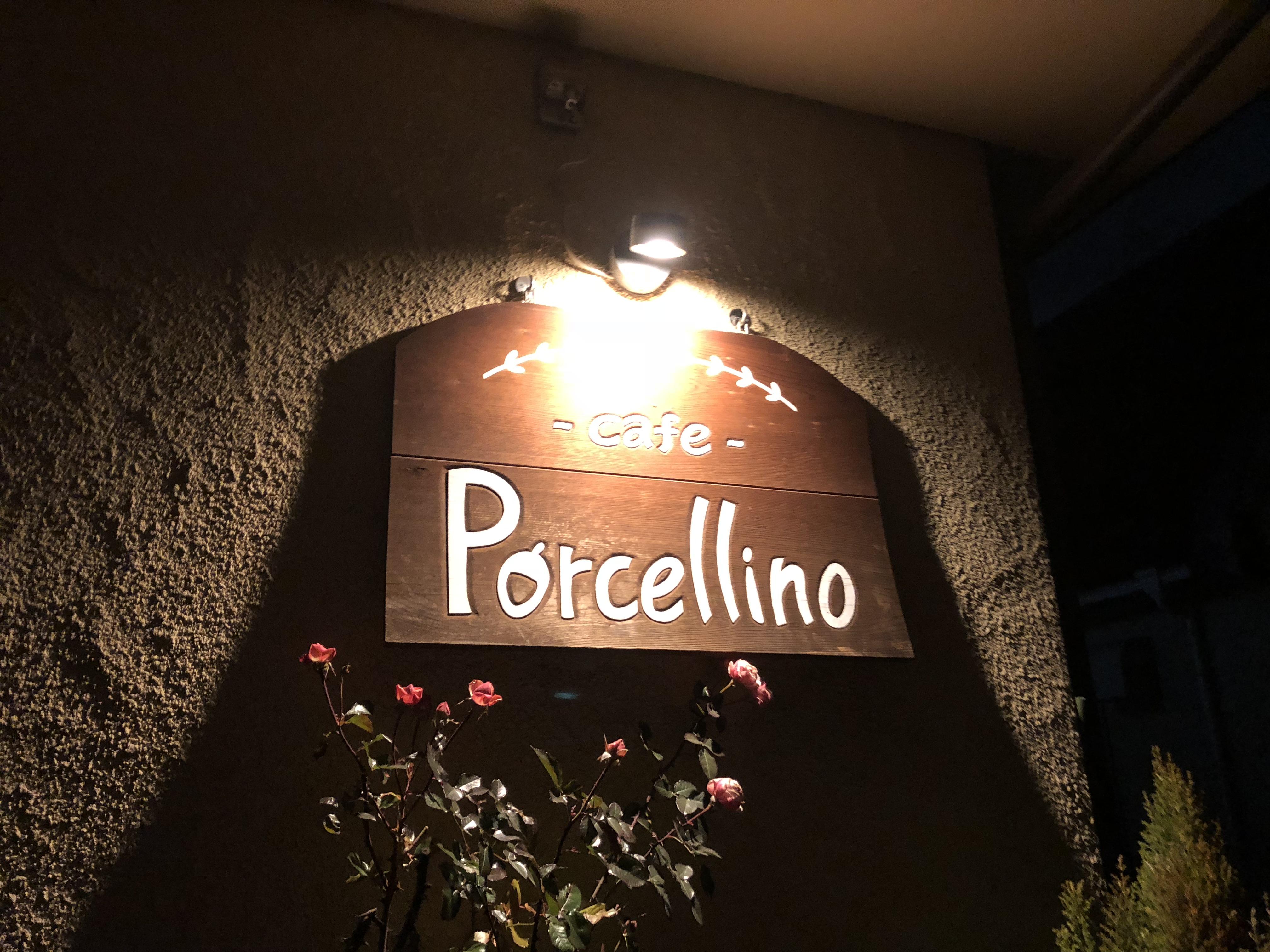 入間市の洋食レストランポルチェリーノの看板