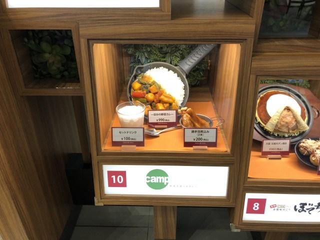 アウトレット入間の野菜を食べるカレーのディスプレイ