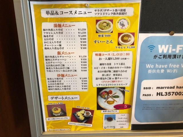 埼玉県飯能市のホテルマロウドインの中華料理の単品メニュー