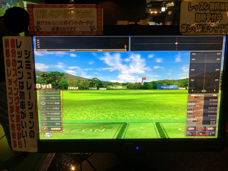 ゴルフパートナーインドアゴルフの操作画面1