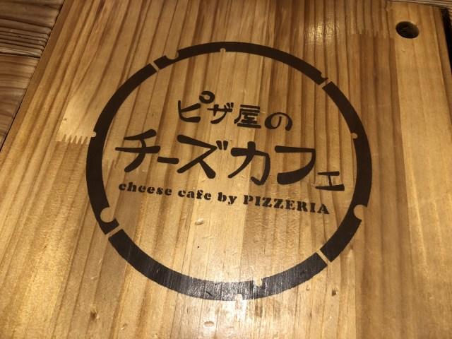 入間市ピザ屋のチーズカフェのロゴマーク