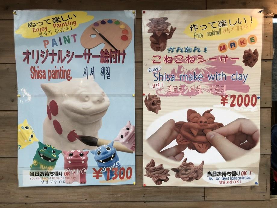 沖縄琉球村のシーサー絵付けポスター