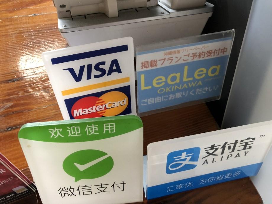沖縄琉球村の支払い方法2