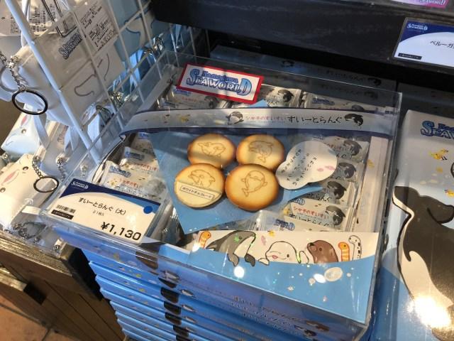 鴨川シーワールドのお土産のクッキーサンド