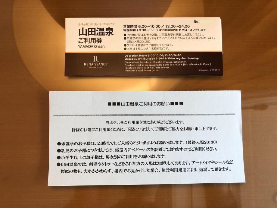 ルネッサンスリゾートオキナワの山田温泉の入浴チケット