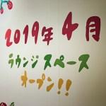三井アウトレットパーク入間のラウンジスペースオープン