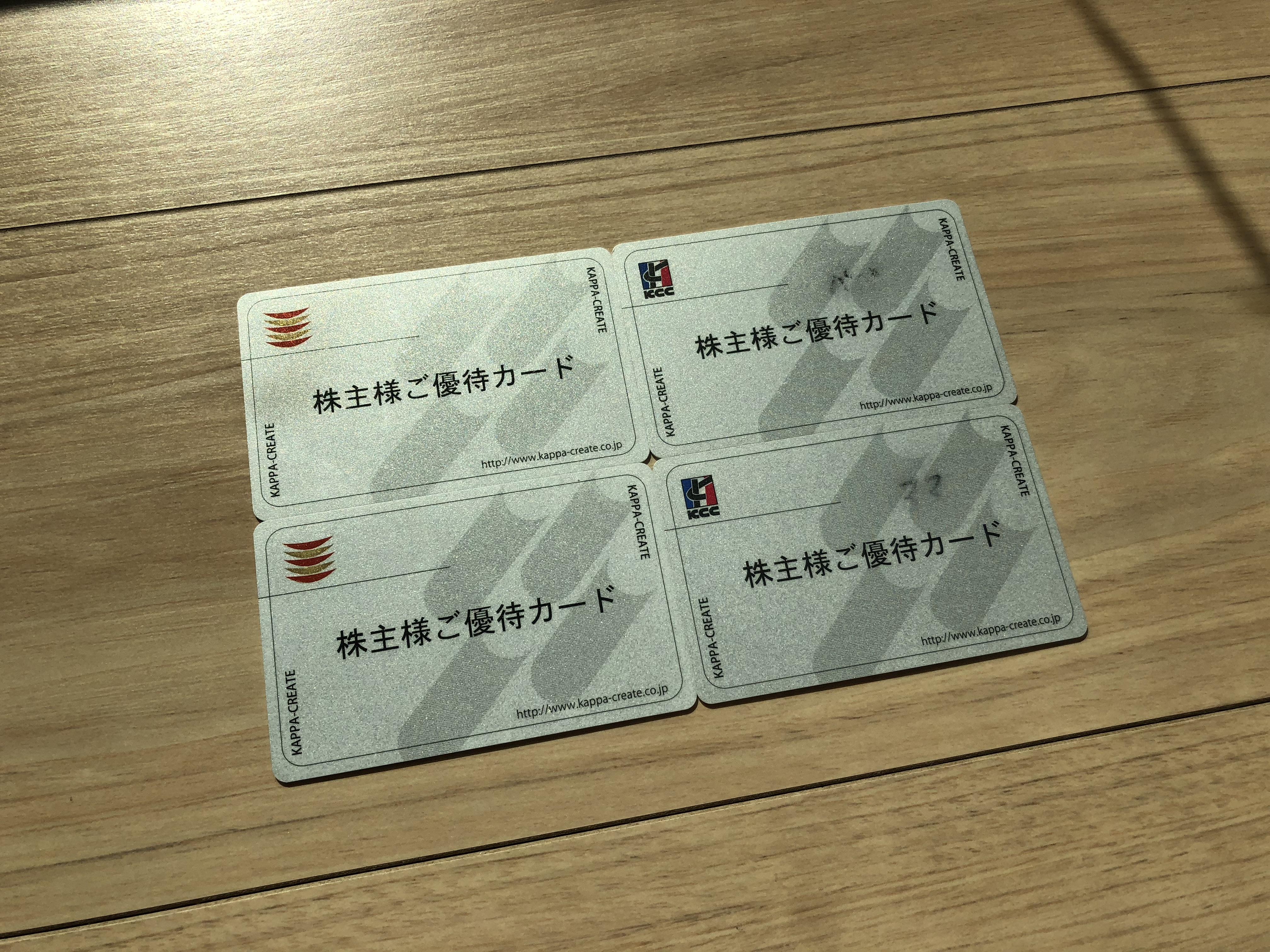 かっぱ寿司の株主優待カード