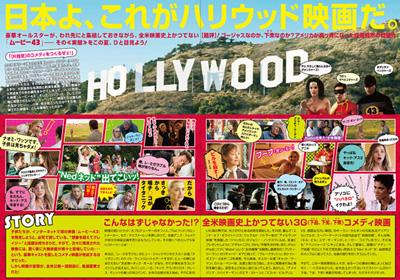 映画『ムービー43』ポスター
