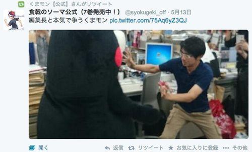 くまモン 少年ジャンプ襲撃 Twitter