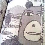 くまモン物語