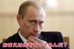 プーチン4