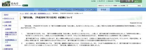 宮内庁「週刊文春の記事について」