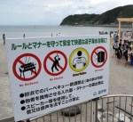 逗子海水浴場 飲酒,音楽の禁止で客が激減 他ビーチの規制は?