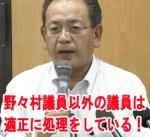 野々村議員を刑事告発 その裏に見える兵庫県議会の思惑(2)