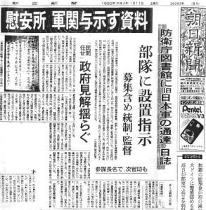 1992年1月11日朝日新聞