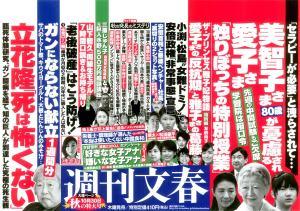 週刊文春10月30日号中吊り