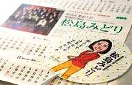 松島みどりカレンダー