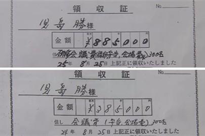 徳島県議会・児島勝議員 領収書偽造