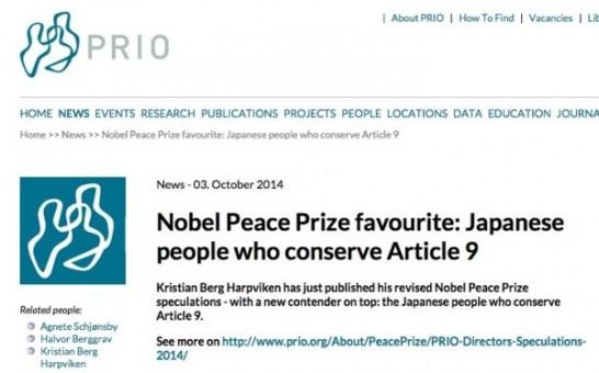 オスロ国際平和研究所(PRIO)
