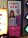 はるな愛がスッピンの大西賢治で韓国美容整形ポスターに登場