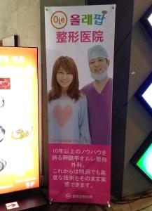 はるな愛 韓国美容整形ポスター