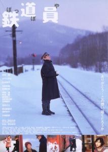 鉄道員 ぽっぽや 高倉健
