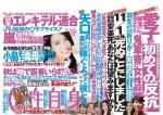 愛子様 女性2誌が伝えた「初めての反抗」と「転校計画」
