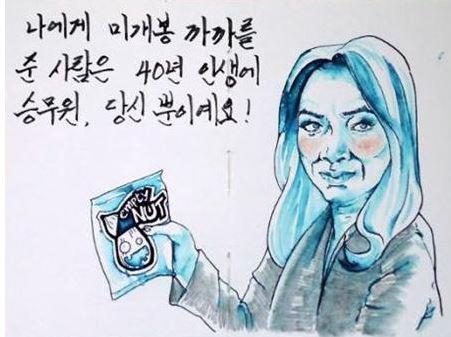 ナッツリターン 趙顕娥(チョ・ヒョナ)風刺画