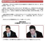 千葉県警が振り込め詐欺「受け子」の顔写真と動画音声を公開