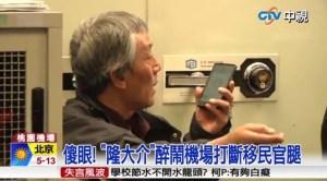 隆大介 台湾の空港で暴行し逮捕