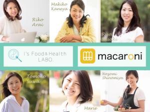 macaroni|ヘルスケアコラム|管理栄養士|ライター