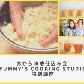 おから味噌仕込み会 Yummy's Cooking Studio特別講座|ヤミーさん|藤橋ひとみ