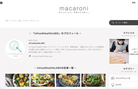 macaroni|IsFoodHealthLABO.|ヘルスケア|記事一覧|管理栄養士ライター