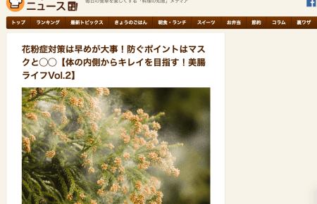 クックパッドニュース|2月|美腸ライフ|花粉症