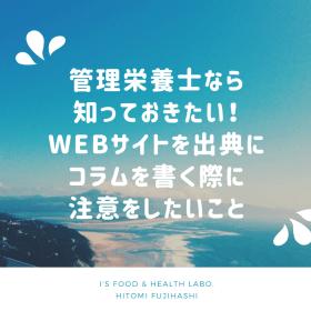 管理栄養士なら知っておきたい!WEBサイトを出典にコラムを書く際に注意をしたいこと|ヘルスケアライティング|ブログ