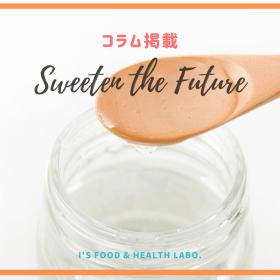 カンロ株式会社|Sweeten the Future|オリゴ糖|コラム|管理栄養士 藤橋ひとみ